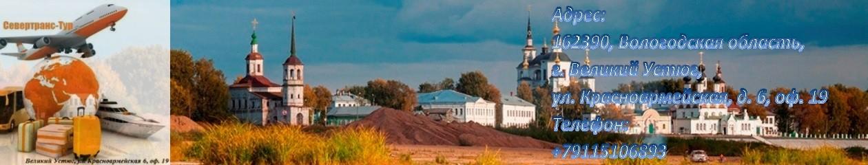 """Туристическое агентство """"СЕВЕРТРАНС-ТУР"""""""